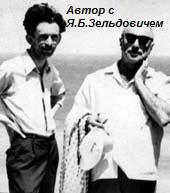 Автор с Я.Б.Зельдовичем
