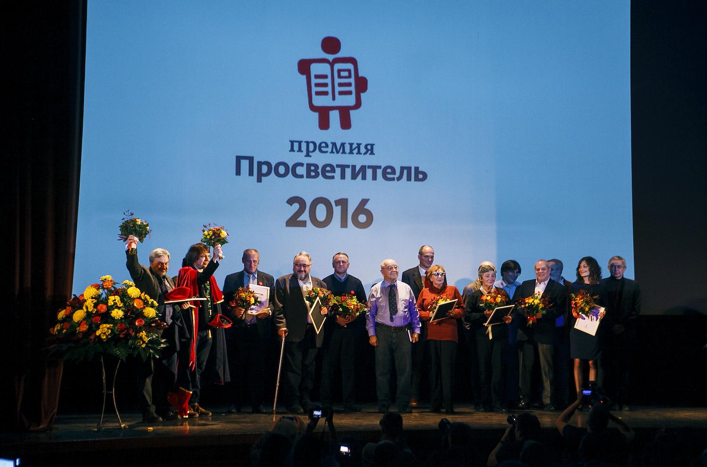 Премия «Просветитель-2016»