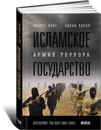 Майкл Вайс и Хасан Хасан. Исламское государство: Армия террора / пер. с англ. – М.: Альпина нон-фикшн, 2016. – 346 с., ил.