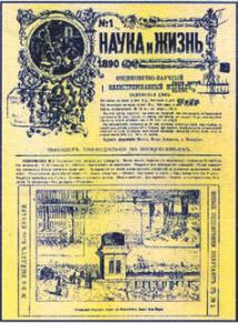 первый номер журнала «Наука и жизнь» (1890)