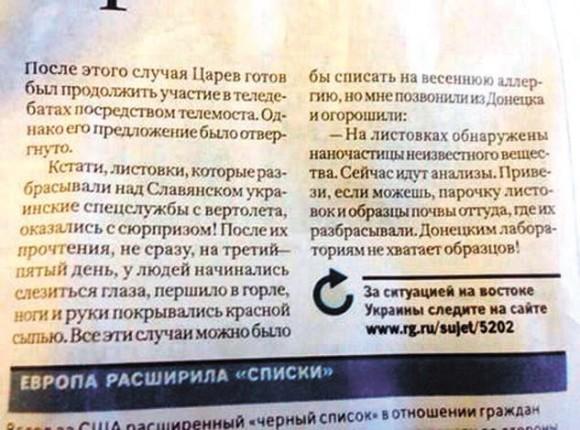 Фрагмент статьи «Листовки с сюрпризом» Георгия Порожняка (Донбасс), «Росийская газета», № 6370(98), 30 апреля 2014 года www.rg.ru/2014/04/29/slaviansk-site.html