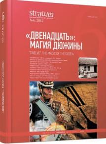 Журнал «Стратум плюс» Высшей антропологической школы в Кишинёве