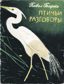 Обложка книги П. Н. Барто работы Георгия Никольского (1964)