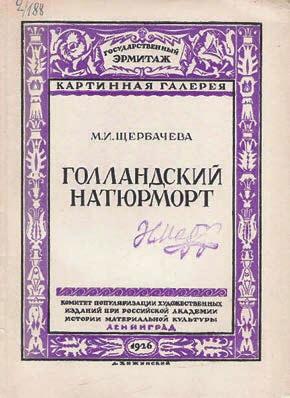 Книга М.И. Щербачёвой. 1-е издание