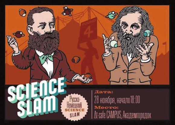 На эмблеме Science Slam — два автора таблицы химических элементов: немецкий ученый Юлиус Лотар Мейер и российский ученый Дмитрий Менделеев