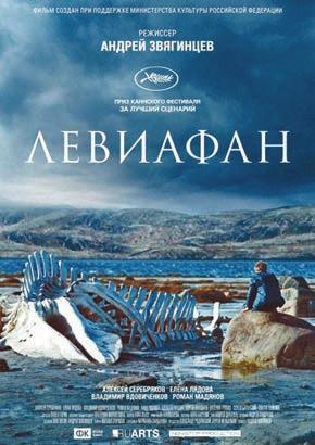 Постер к фильму «Левиафан»