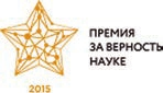 Премия «За верность науке»