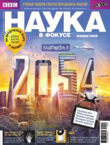 Последний номер журнала