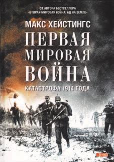 М. Хейстингс. Первая мировая война