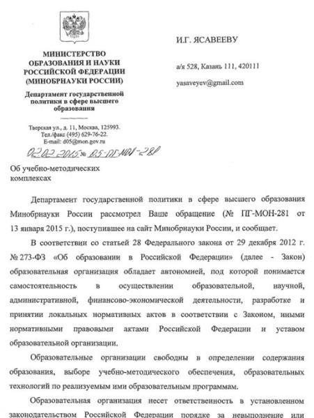 Ответ на петицию № 05-ПГ-МОН-281 от 02.02.2015