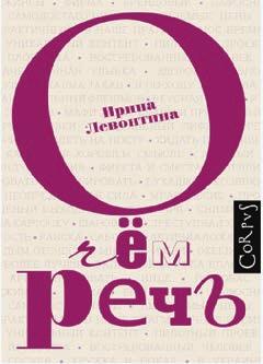 """И. Левонтина """"О чем речь"""""""