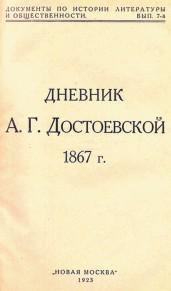 Дневник А. Г. Достоевской