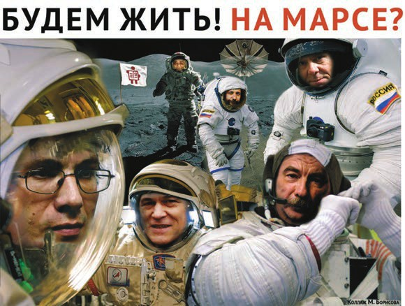 Иллюстрация М. Борисова из ТрВ-Наука № 125 от 26 марта 2013 года к пятилетию ТрВ-Наука