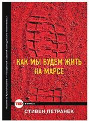 Петранек С. Как мы будем жить на Марсе. М.: АСТ: CORPUS, 2016. — 128 с. + [32 с. ил.]
