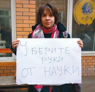 С митинга в РГГУ. Александра Рэдулеску вышла с  плакатом «Уберите руки от науки». Фото Н. Деминой
