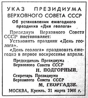 Указ президиума Верховного совета СССР о праздновании Дня геолога