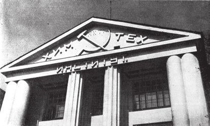 «Красная дорика» в Иванове