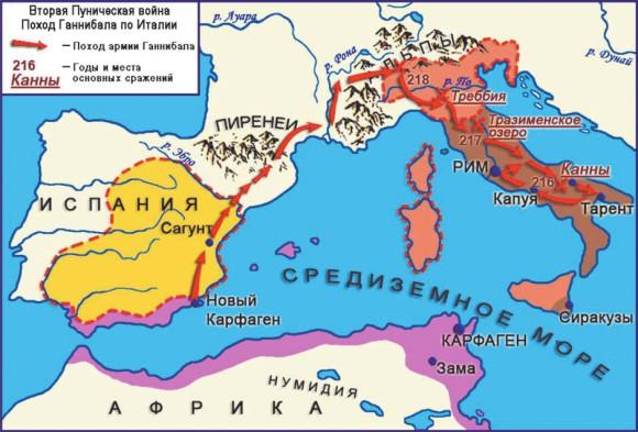 Рис. 1. Поход Ганнибала на Римскую республику во Вторую Пуническую войну. Карта заимствована из [1]