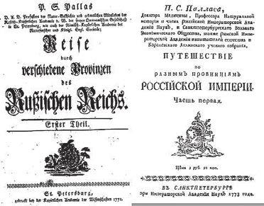 Паллас П. С. Путешествие по разным провинциям Российской империи. Часть 1. Первые издания на немецком (1771) и русском (1773) языках