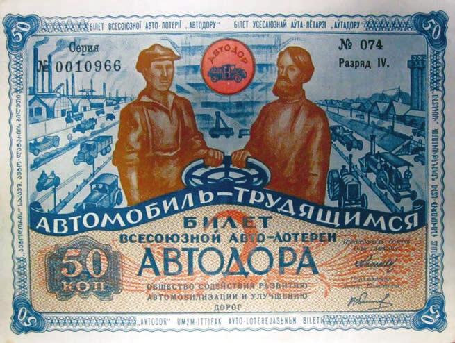 Билет 2-й Всесоюзной лотереи Автодора. 1930 год