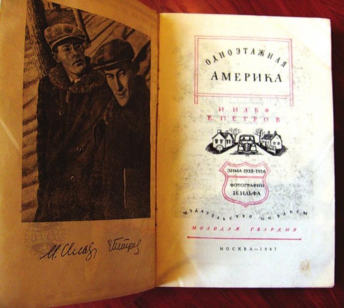 Одно из ранних изданий «Одноэтажной Америки»