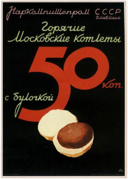 Горячие московские котлеты с булочкой