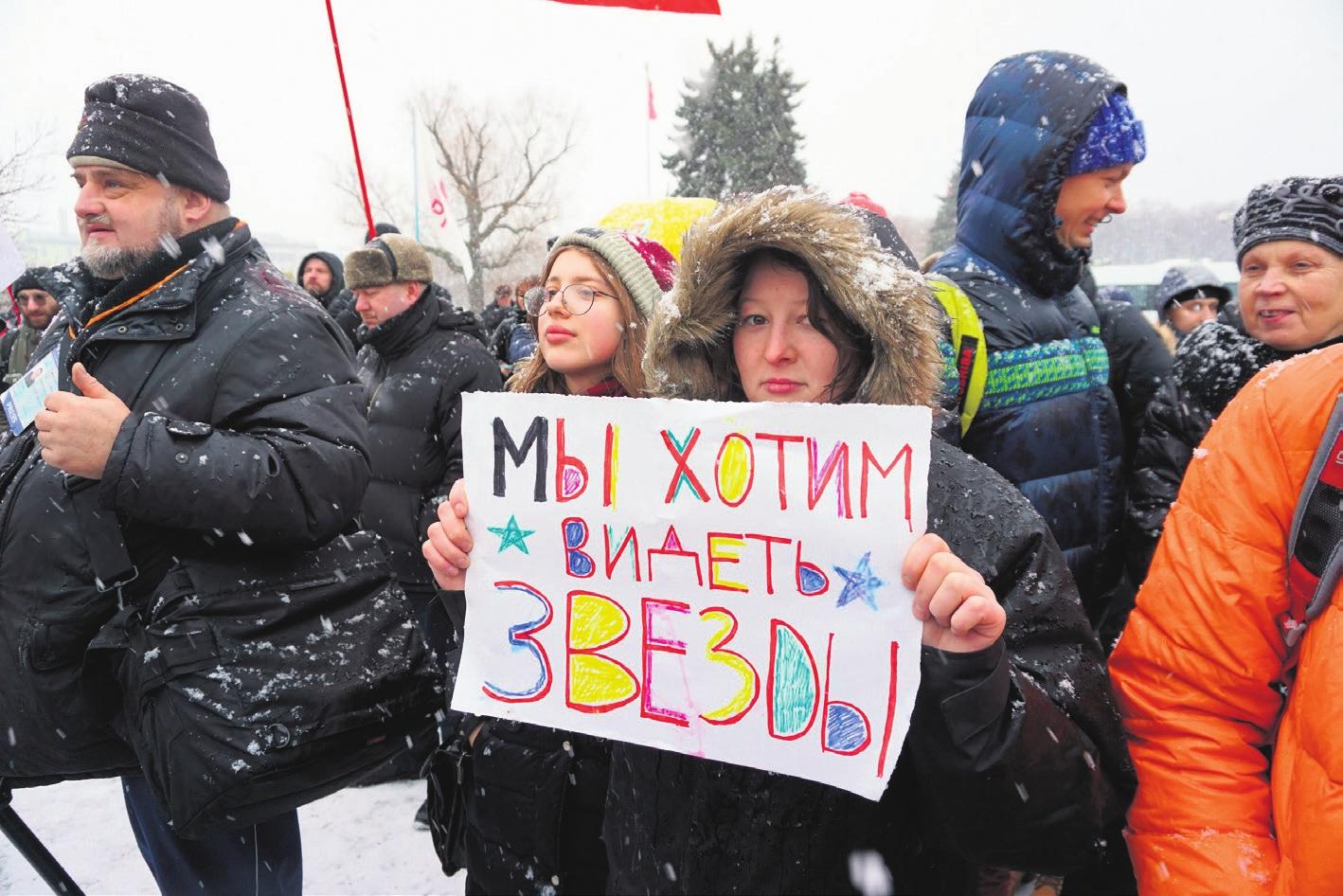 Митинг на Марсовом поле за сохранение Пулковской обсерватории. 22 января 2017 года