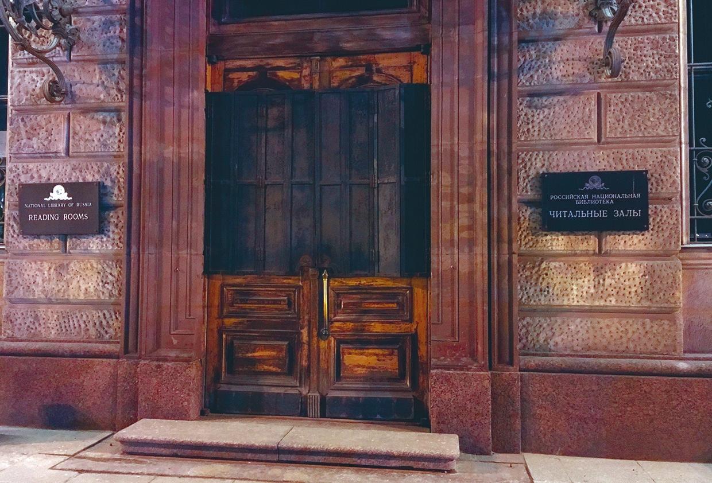 Российская национальная библиотека. Фото С. Морозовой