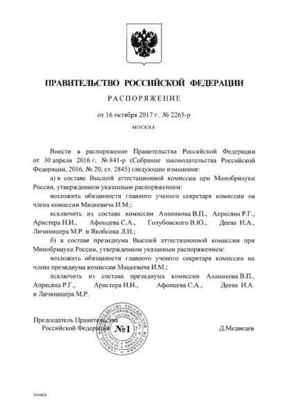 Распоряжение Правительства РФ об изменениях в составе ВАК