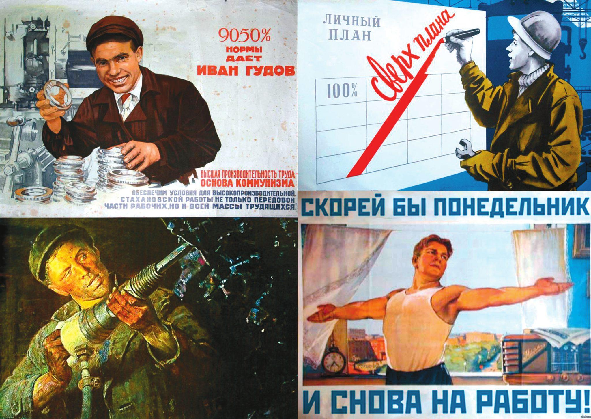В фотоколлаже использована картина Льва Котлярова «А. Г. Стаханов» (1985)