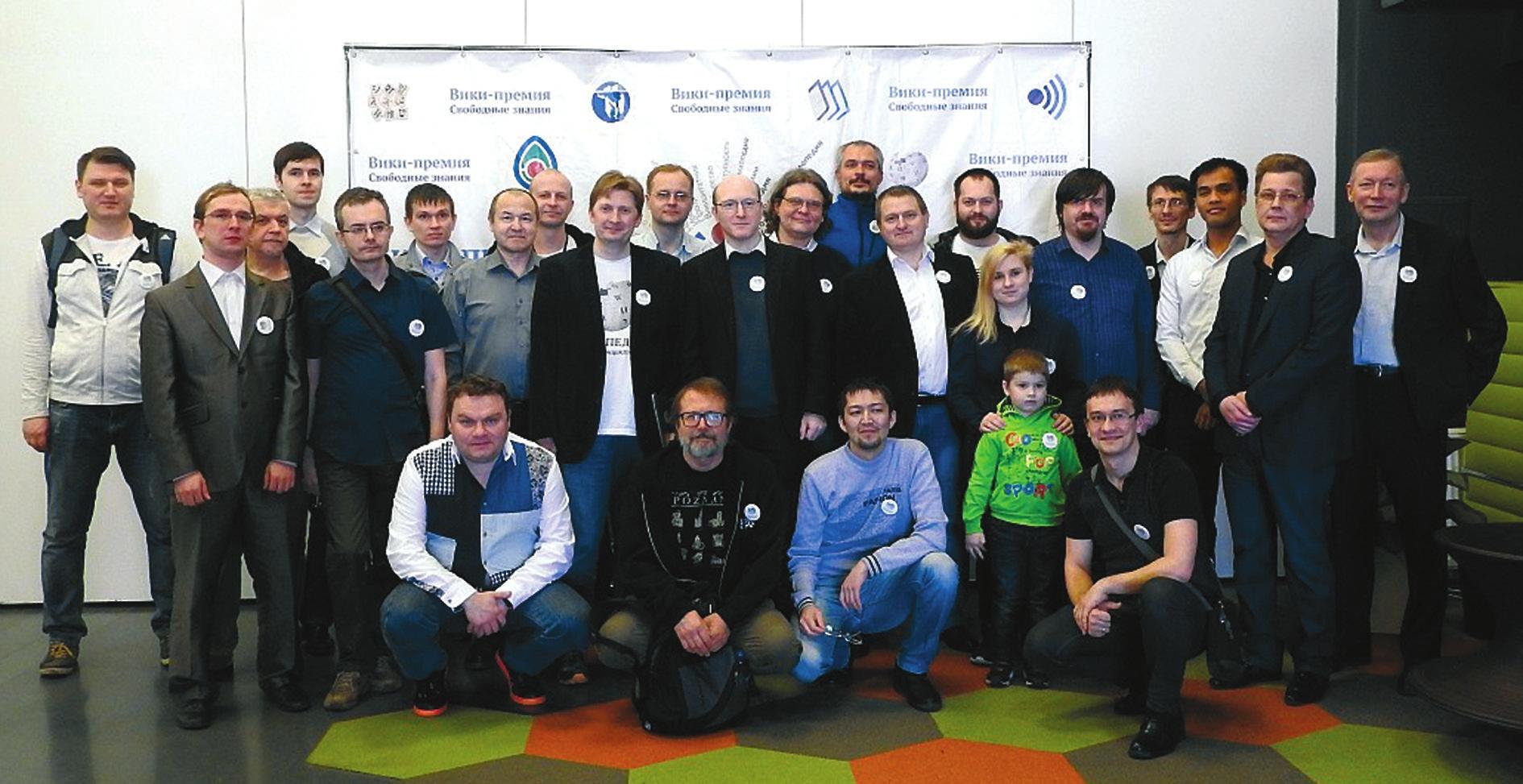 Участники церемонии вручения Вики-премии и премии «Свободные знания», 2017 год. Фото ZUFAr, CC BY-SA 4.0