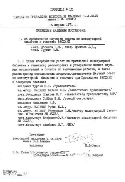 Протокол заседания Президиума ВАСХНИЛ от 16 апреля 1971 года. Это решение символизировало, что с лысенковщиной, еще при жизни самого Лысенко (1898–1976), нужно прощаться