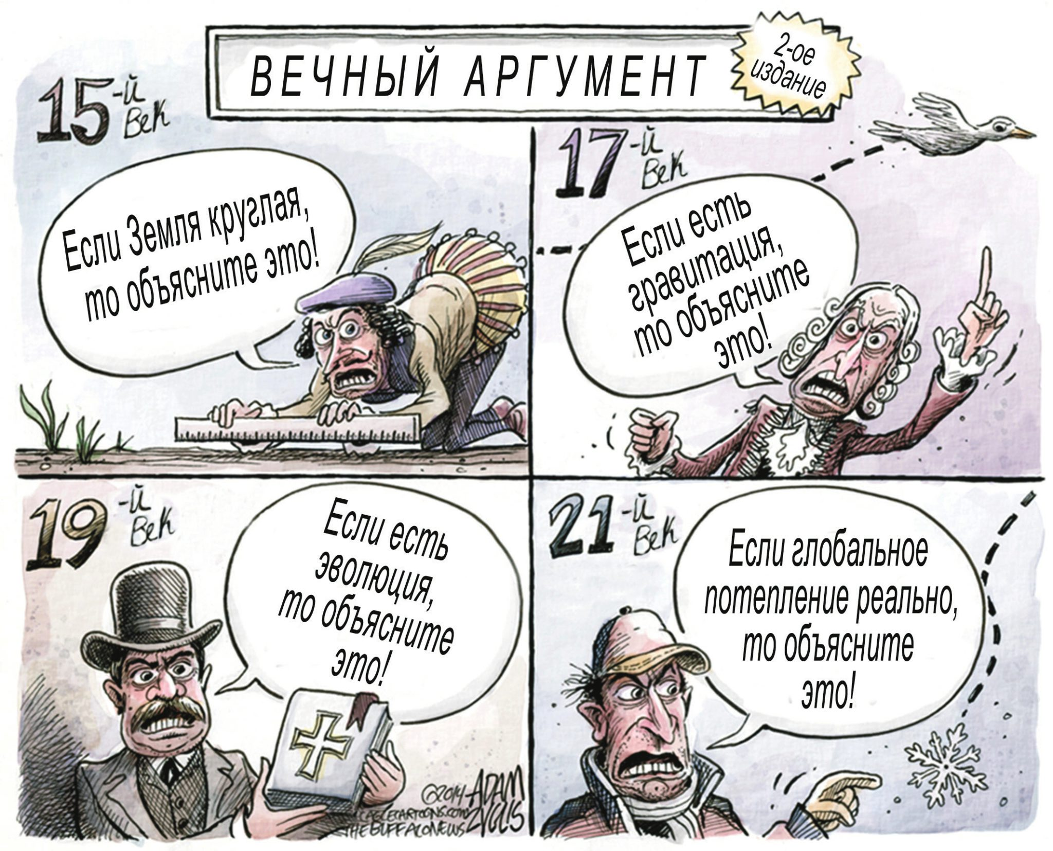 Adam Zyglis. An Age-old argument. 2nd edition (Adam Zyglis/The Buffalo News. April 15, 2014)