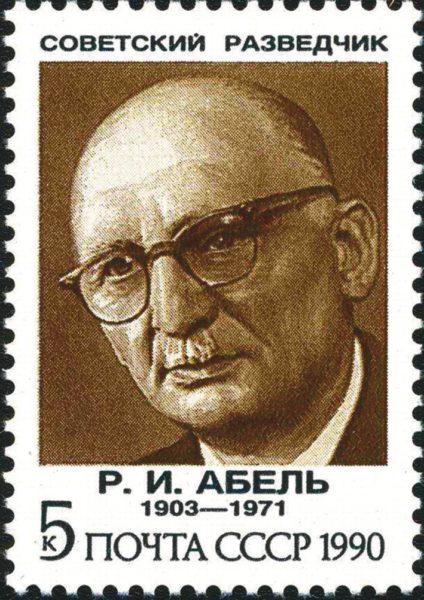 Рудольф Абель. Почтовая марка СССР