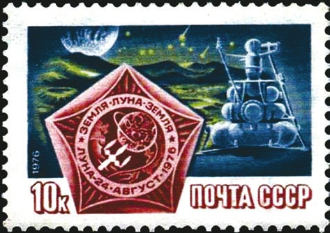 «Луна-24» на поверхности Луны и Государственный знак станции (1976)