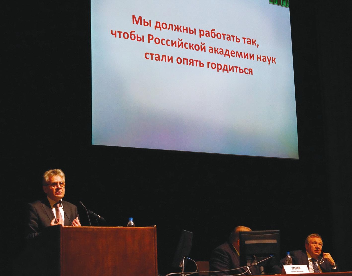 Выступление Александра Сергеева на ОС РАН