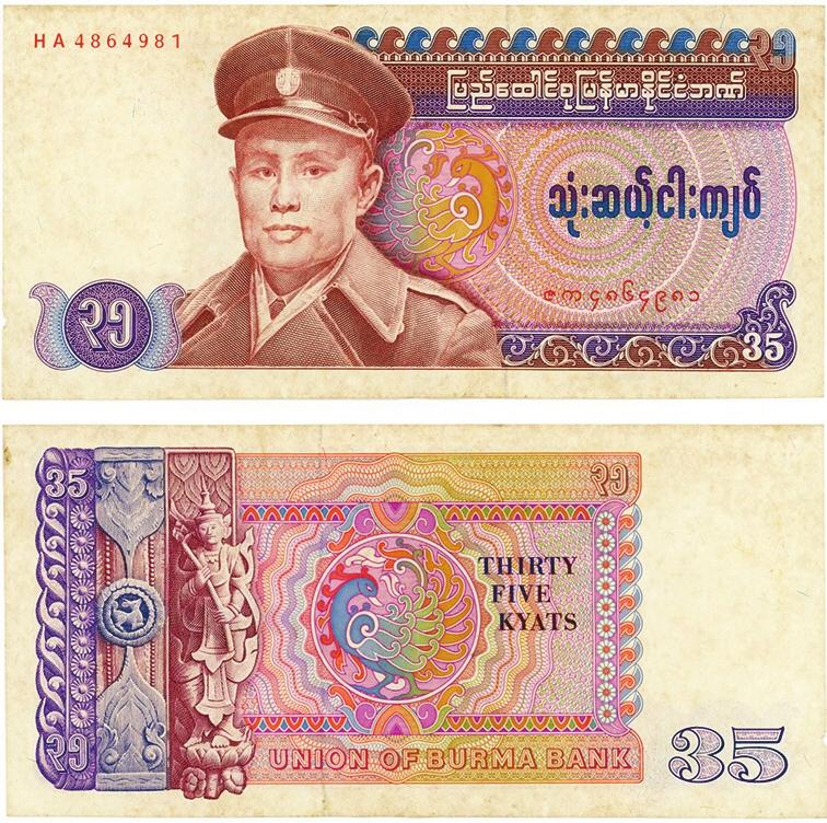 9. 35 кьят, 155×74 мм. Бирма, 1986 год (banknotesofburma.blogspot.be)