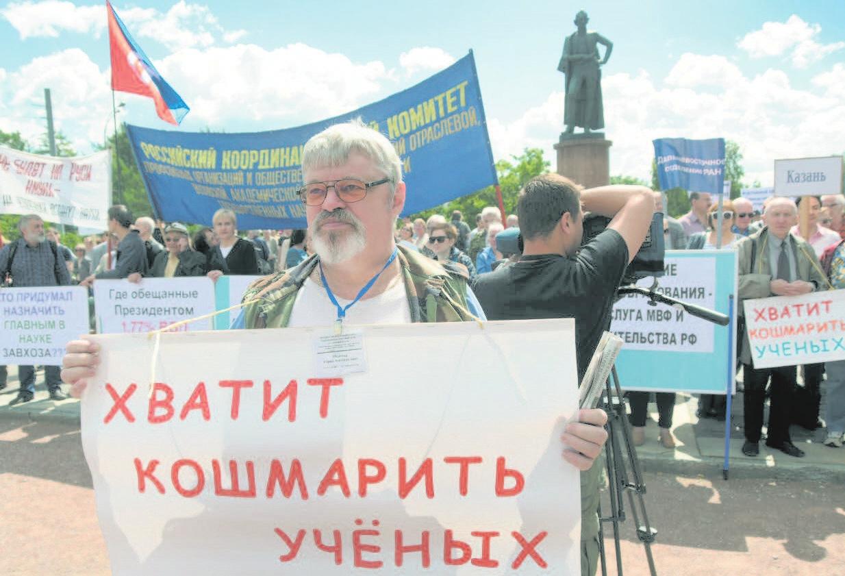 На митинге. Фото с сайта www.icp.ac.ru