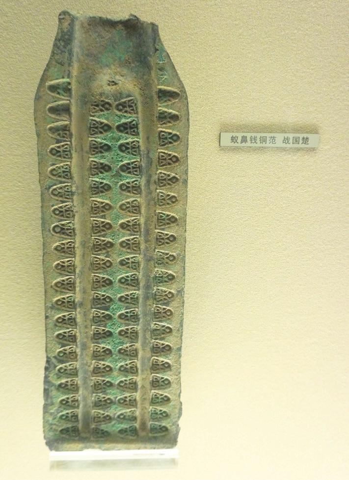 8. Форма для отливки «муравьиных носов» в Шанхайском музее («Википедия», фото 猫猫的日记本)