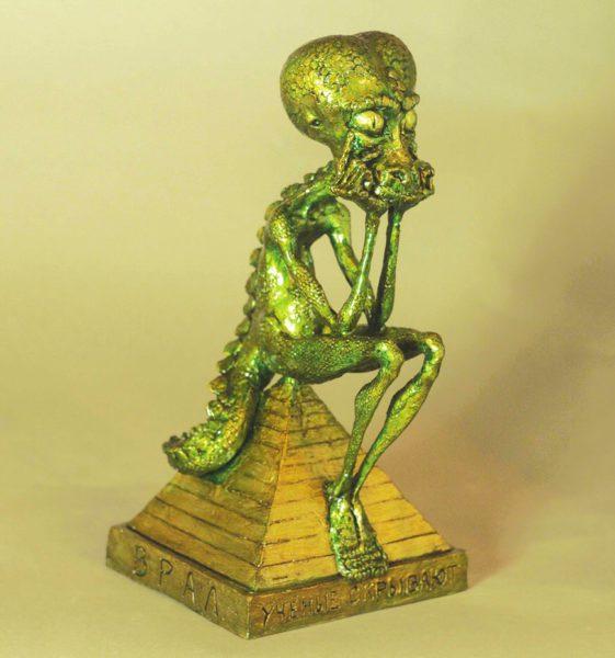 За этим Грустным Рептилоидом — статуэткой, сделанной Никитой Маклецовым, новый академик ВРАЛ пока не явился. Фото с сайта Антропогенез.ру