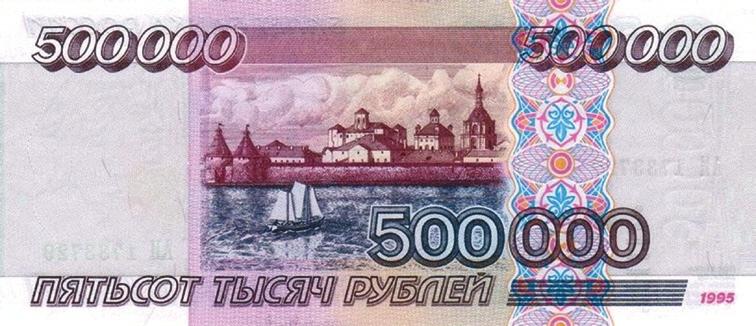 3. 500 тыс. руб. образца 1997 года, оборотная сторона («Википедия»)