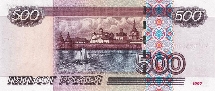 4. 500 руб. образца 2004 года, оборотная сторона («Википедия»)