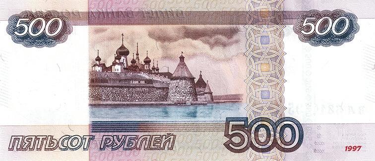5. 500 руб. образца 2010 года, оборотная сторона («Википедия»)