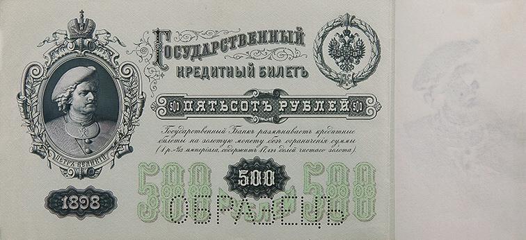 11. 500 руб. образца 1898 года, лицевая сторона. («Википедия»)