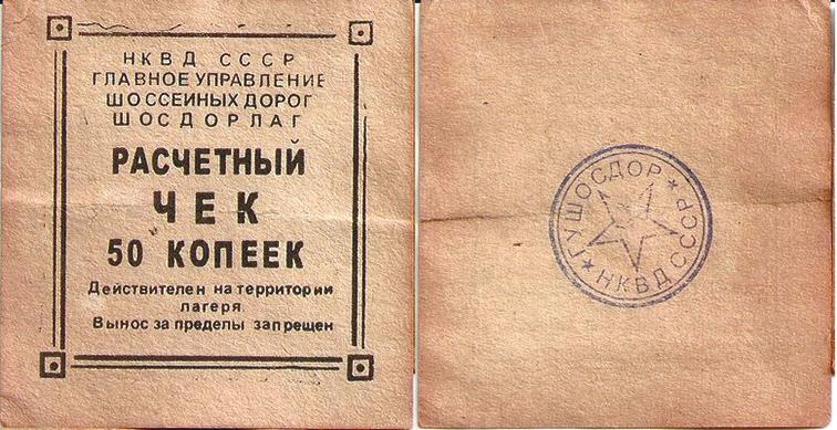 16. 50 коп., Главное управление шоссейных дорог НКВД, Шосдорлаг