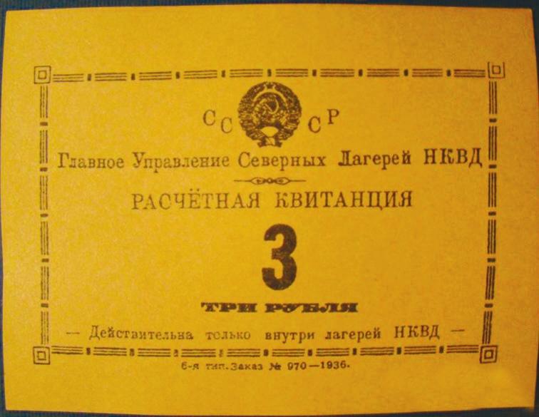 18. 3 руб., Главное управление северных лагерей НКВД, 1936 год
