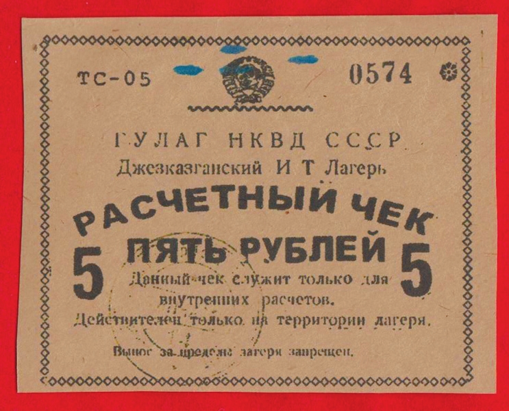 19. 5 руб., Джезказганский лагерь, 1940 год