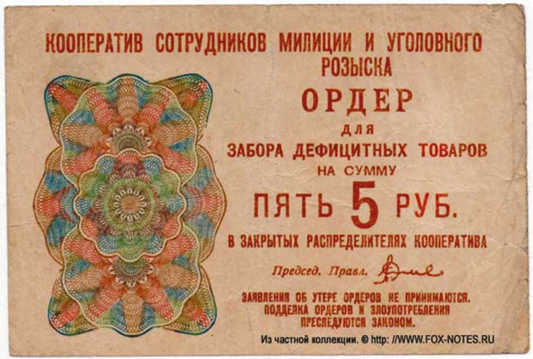 24. 2 руб., товарный ордер, Кооператив сотрудников и войск г. Свердловска, 1931 год (fox-notes.ru)