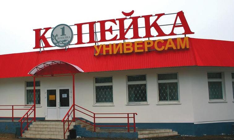 3. Универсам «Копейка», Чебоксары (cheb.ru)