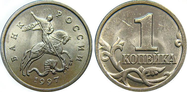 4. Копейка образца 1997года (raritetus.ru)